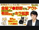 有田芳生さんがホラ級ツイートを拡散していたが、金髪ブー野郎でもアウトだよん|みやわきチャンネル(仮)#335Restart191