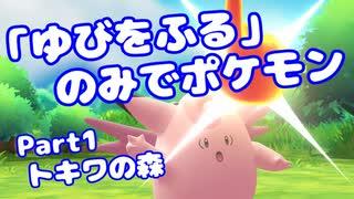 【ピカブイ】「ゆびをふる」のみでポケモン【Part01】(みずと)