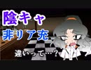 【楠優恵】陰キャと非リア充、違いって…?【だらだら喋る】