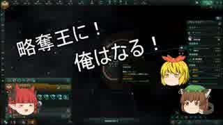 【Stellaris】第2回宇宙不思議発見伝【ゆ