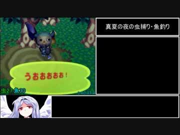 どうぶつの森+ 金のあみ・金のつりざお入手RTA 3時間28分18.7秒 part3/4