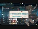 【艦これ】南海第四守備隊輸送作戦 前編【丙作戦】