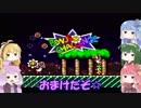 【ボイスロイド実況】ぷにレンジャーの100点満点冒険記!part21