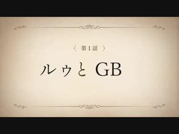 『マナリアフレンズ』第1話「ルゥとGB」予告