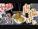 【実験】鶏ハムの唐揚げ【NWTRの中身】
