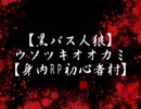 【黒バス人狼】ウソツキオオカミ【身内RP初心者村】 2日目