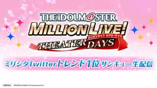 【ミリシタ生放送】ミリシタ Twitterトレンド1位サンキュー生 アイドルマスター ミリオンライブ! シアターデイズ