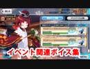Fate/Grand Order 紅閻魔 イベント関連ボイス集