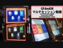 【GDK】マルチセッション動画