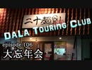 【dALA Touring Club】episode.106 2018 大忘年会の巻。