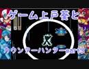 [ロックマンX2]ゲーム上戸葵とカウンターハンター part3[VOIC...