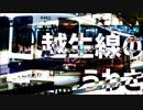越生線のうわさ【東武越生線×OTOMAD's 6】