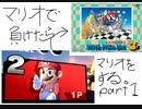 【スマブラSP】マリオで負けたらマリオする動画【マリオ3...