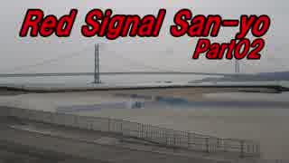 【長距離バイク車載】Red Signal San-yo Part02 ~赤信号何回で大阪から九州まで行けるかやってみた~ (神戸~播磨)