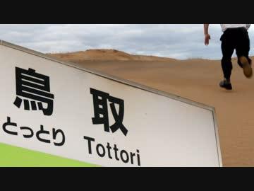 鳥取砂丘に行ってきました【嫌がる娘に無理やり弁当を持たせてみた】