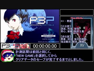 XV -【PSP】P3P RTA 全コミュMAXハム子編 13時間46分48秒 part1/7
