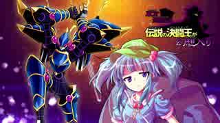 【東方】伝説の決闘王が幻想入り 第10話 前編【遊戯王DM】