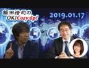 【細谷雄一】飯田浩司のOK! Cozy up! 2019.01.17