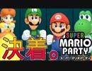 アラサー3人による地獄絵図スーパーマリオパーティ【4】