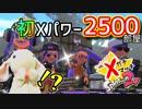 【うさぎ実況】目指せ、Xパワー2400!ピョンっと筆で暴れたい! Part11【Splatoon2】