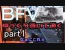 BFVゆっくり憑いて逝くpart1