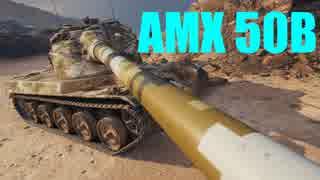 【WoT:AMX 50 B】ゆっくり実況でおくる戦車戦Part489 byアラモンド