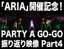 【ARIA開催記念!】PARTY A GO-GO振り返り映像パート4「夜咄ディセイブ」【IA OFFICIAL】