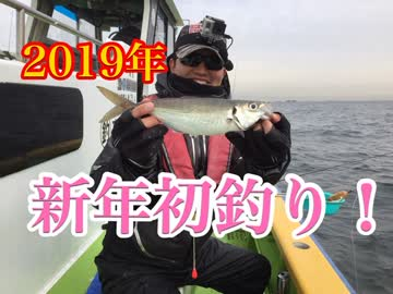 2019年!新年初釣りで!LTアジ初挑戦!【もっち釣動組合♯42前編】