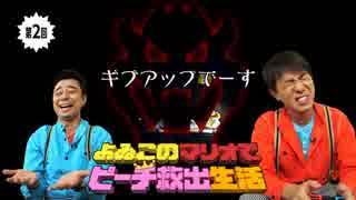 【第2回】よゐこのマリオでピーチ救出生活【Switch版 Newスーパーマリオブラザーズ U デラックス 実況プレイ】