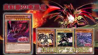 【遊戯王ADS】真紅眼の亜黒竜
