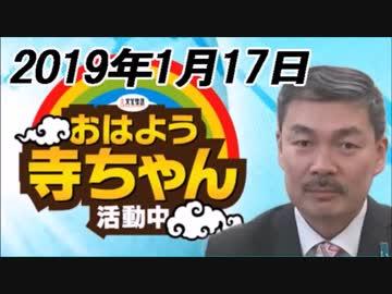 藤井聡】 おはよう寺ちゃん 活動中 2019/1/17 - ニコニコ動画