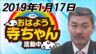 【藤井聡】 おはよう寺ちゃん 活動中 2019/1/17