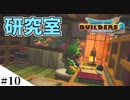 【ドラクエビルダーズ2】ゆっくり島を開拓するよ part10【PS4】