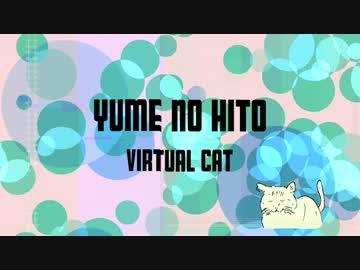 Virtual Cat / Yume no hito