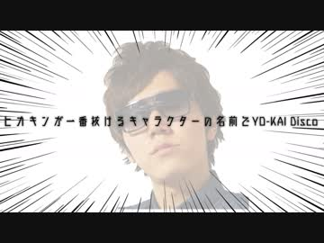 ヒカキンが一番抜けるキャラクターの名前でYO-KAI Disco