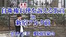 【2019年1月17日】自衛権行使を訴える街宣in新宿アルタ前【愛国啓蒙会】