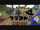 【Minecraft】隠し撮りクラフトⅡ part15【マルチプレイ】