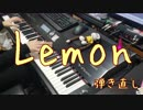 """【ピアノ】""""Lemon""""を弾き直してみた【米津玄師】"""