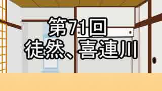 あきゅうと雑談 第71話 「徒然、喜連川」