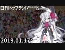 日刊トップテン!VOCALOID&something【日刊ぼかさん2019.01.17】