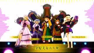 【東方MIDI】 秘匿されるべき金髪美女五