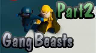 【GangBeasts】平和主義者達の仲良死バトルロイヤル Part2【実況】