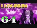 【初見実況】 LUX-PAIN -64-