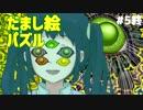 だまし絵にだまされるな!「 #Gorogoa 」【実況】 #綾瀬野し...