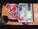 【猿VS】奈緒を制して幸子も制する!?新春デレステフルコン勝負!【イルカ】