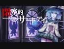 【ハルトマンの妖怪少女】閉塞的サードアイ【秋季例大祭5】