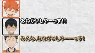 【ハイキュー!!ラジオ】西谷夕役の岡本信