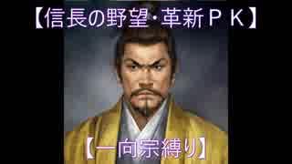【信長の野望・革新PK】S6応仁大転封【一向宗縛り】part17