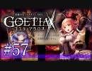 【#57】ゴエティアクロス◆悪魔少女×マルチプレイRPG【実況】