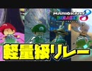 【マリオカート8DX】オンライン対戦の荒波に揉まれる 実況93